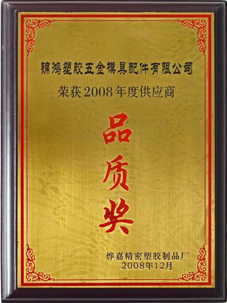 年度供应商品质奖